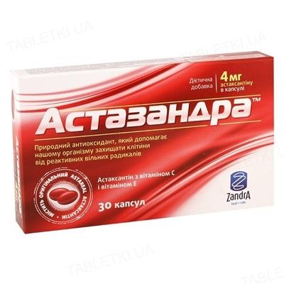 Астазандра капсулы по 640 мг №30 (15х2)