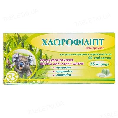 Хлорофиллипт таблетки по 25 мг №20 (10х2)