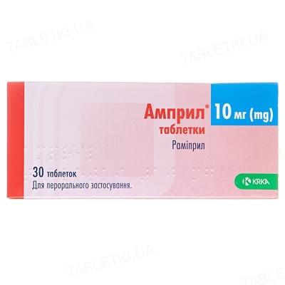 Амприл таблетки по 10 мг №30 (10х3)