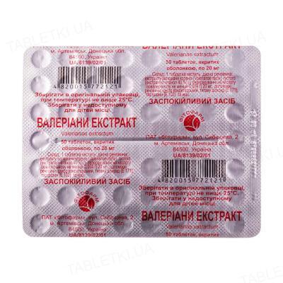 Валерианы экстракт таблетки, п/о по 20 мг №50 (50х1) в блис.