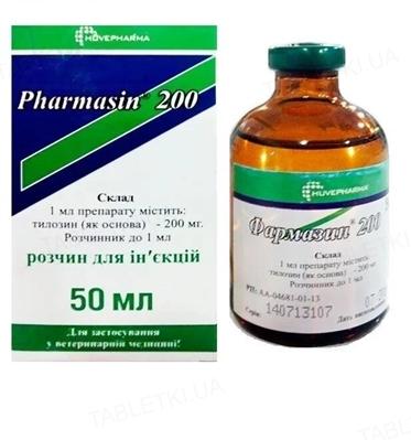 Фармазин 200 (ДЛЯ ЖИВОТНЫХ) раствор для инъекций, 50 мл