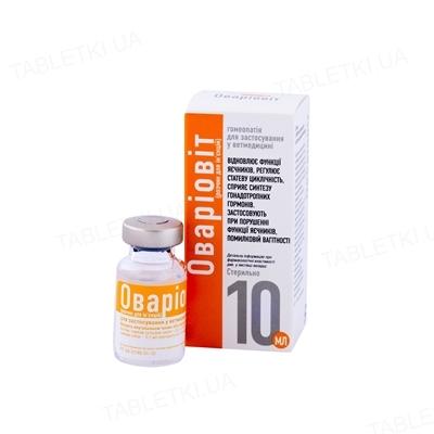 Овариовит (ДЛЯ ЖИВОТНЫХ) раствор для инъекций, 10 мл