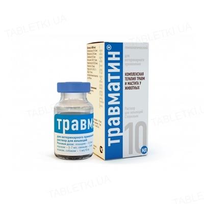 Травматин (ДЛЯ ЖИВОТНЫХ) раствор для инъекций?, 10 мл