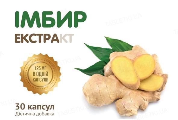 Імбир екстракт капсули по 125 мг № 30 у бліст.