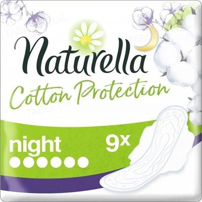 Прокладки гигиенические Naturella Cotton Protection Ultra Night, 6 капель, 9 штук