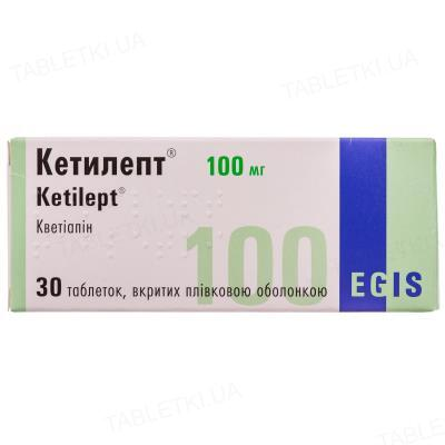 Кетилепт таблетки, п/плен. обол. по 100 мг №30 (10х3)