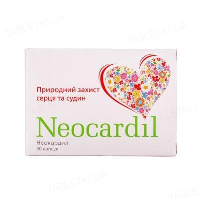 Неокардил капсули №30 (10х3)