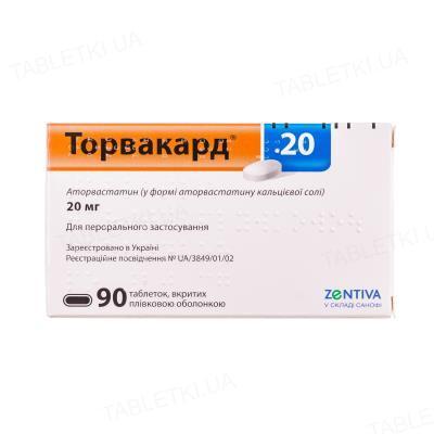 Торвакард 20 таблетки, п/плен. обол. по 20 мг №90 (10х9)