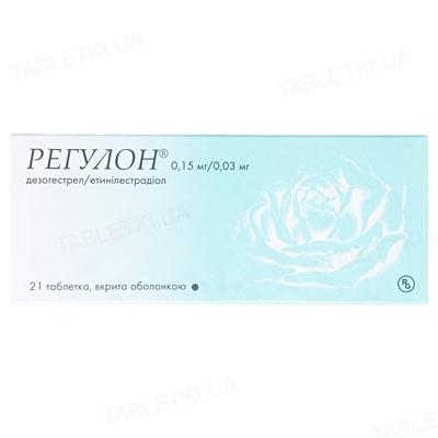 Регулон таблетки, п/о по 0.15 мг/0.03 мг №21
