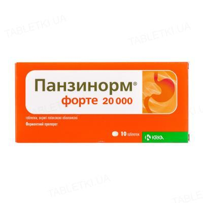 Панзинорм форте 20 000 таблетки, п/плен. обол. №10