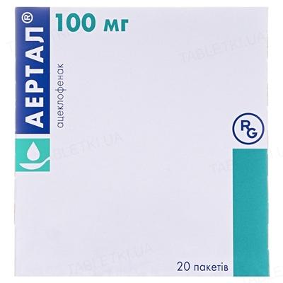 Аэртал порошок д/ор. сусп. по 100 мг №20 в пак.