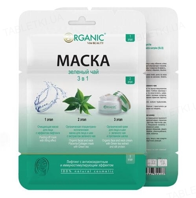 Маска для лица и шеи Via Beauty Органическая 3-х этапная с экстрактом чая и эффектом иммуностимуляция и антиоксиданта, 45 г