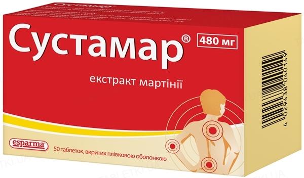 Сустамар таблетки, п/плен. обол. по 480 мг №50 (10х5)