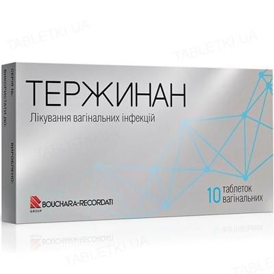 Тержинан таблетки вагин. №10
