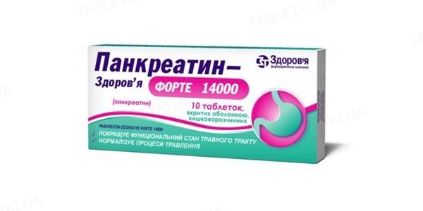 Панкреатин-Здоров'я форте 14000 таблетки, в/о, киш./розч. №10