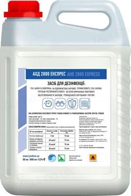 Средство для дезинфекции АХД 2000 Экспресс во флаконе, 5000 мл