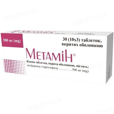 Метамін таблетки, в/о по 500 мг №30 (10х3)