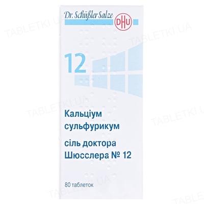 Кальциум сульфурикум соль доктора Шюсслера №12 таблетки по 250 мг №80 во флак.
