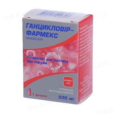 Ганцикловир-Фармекс лиофилизат для р-ра д/инф. по 500 мг №1 во флак.