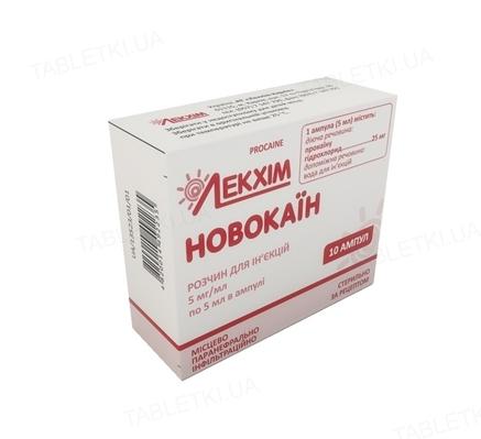 Новокаин раствор д/ин. 0.5 % по 5 мл №10 в амп.
