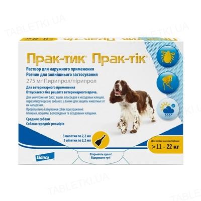 Прак-тик капли на холку для собак от 11 до 22 кг, 3 пипетки