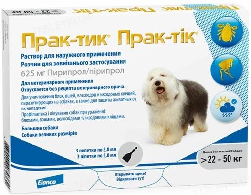 Прак-тик капли на холку для собак от 22 до 50 кг, 1 пипетка
