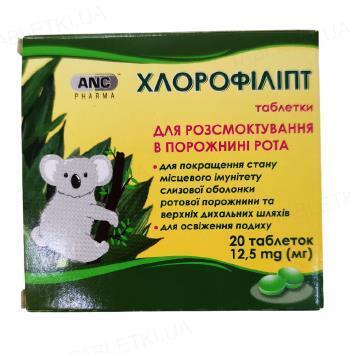 Хлорофиллипт ANC таблетки для рассасывания по 12,5 мг №20
