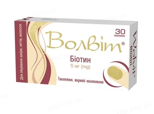Волвіт таблетки, в/о по 5 мг №30 (10х3)