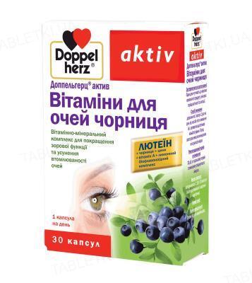 Доппельгерц актив Витамины для глаз черника капсулы №30 (10х3)