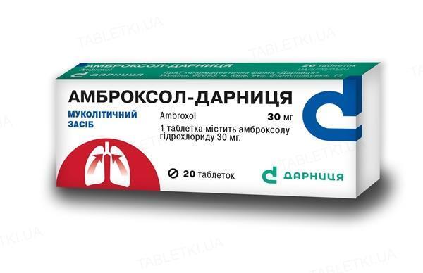 Амброксол-Дарница таблетки по 30 мг №20 (10х2)