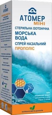 Атомер Мини Прополис спрей наз. по 35 мл во флак.
