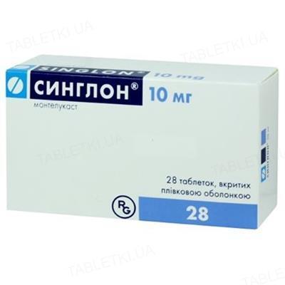 Синглон таблетки, в/плів. обол. по 10 мг №28 (7х4)