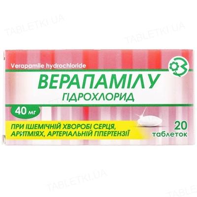 Верапамілу гідрохлорид таблетки по 40 мг №20 (10х2)
