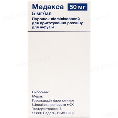 Медакса порошок лиоф. д/приг. р-ра д/инф. по 5 мг/мл (50 мг) №1 во флак. стекл.