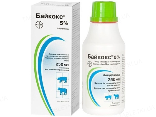 Байкокс 5% (ДЛЯ ЖИВОТНЫХ) суспензия для перорального применения для поросят, 250 мл