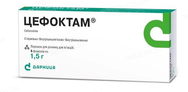 Цефоктам порошок для р-ра д/ин. по 1.5 г №5 во флак.