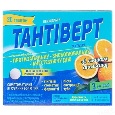 Тантиверт таблетки со вкус. апельс. по 3 мг №20 (10х2)