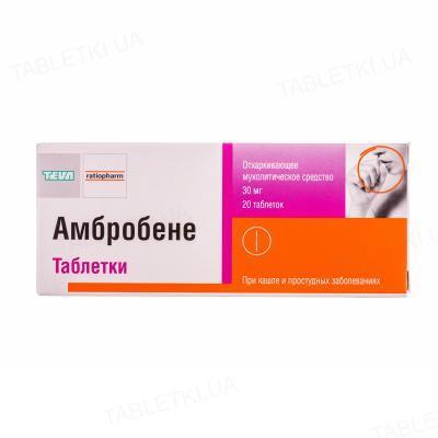 Амбробене таблетки по 30 мг №20 (10х2)