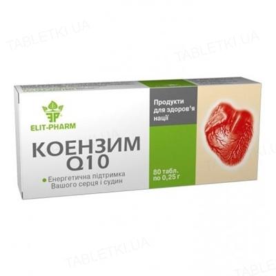 Коэнзим Q10 таблетки №80 (10х8)