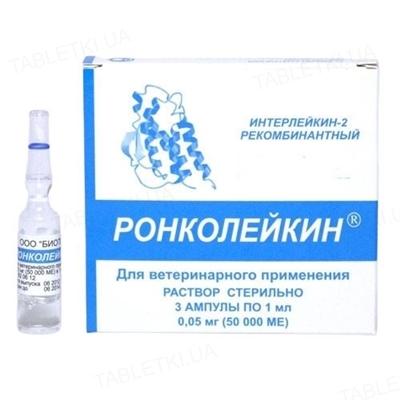 Ронколейкин 50 000 МЕ (ДЛЯ ЖИВОТНЫХ) иммуномодулятор раствор, 1 ампула