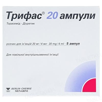 Трифас 20 ампулы раствор д/ин. 20 мг/4 мл по 4 мл №5 в амп.