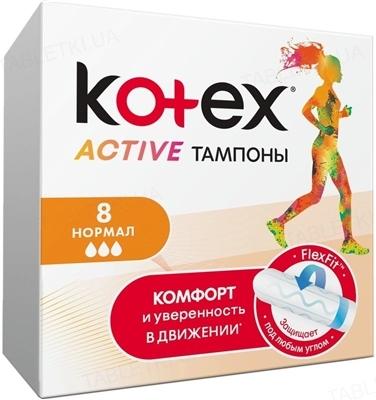 Тампони гігієнічні Kotex Active Normal, 8 штук