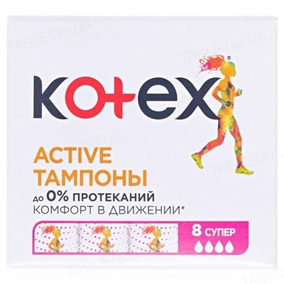 Тампоны гигиенические Kotex Active Super, 8 штук