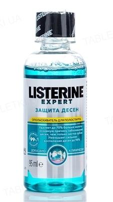 Ополаскиватель для полости рта Listerine Expert Защита десен, 95 мл