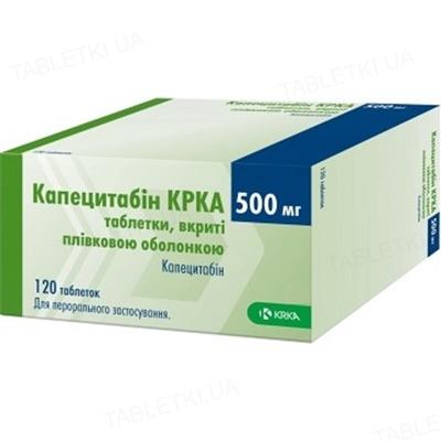 Капецитабин КРКА таблетки, п/плен. обол. по 500 мг №120 (10х12)