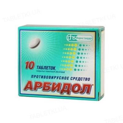 Арбидол таблетки, п/плен. обол. по 0.1 г №10