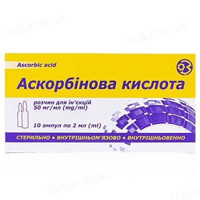 Аскорбиновая кислота раствор д/ин. 50 мг/мл по 2 мл №10 в амп.