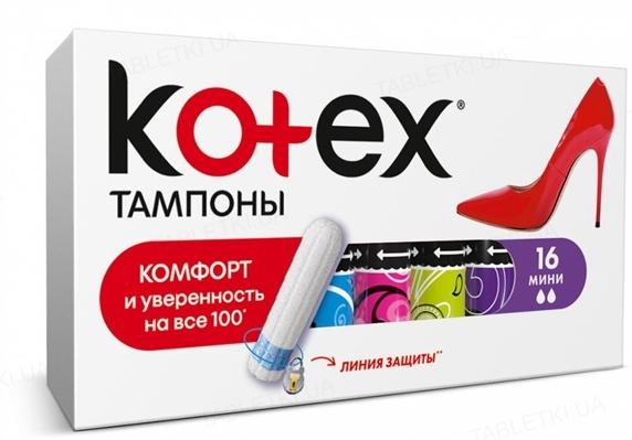 Тампони гігієнічні Kotex Mini, 16 штук