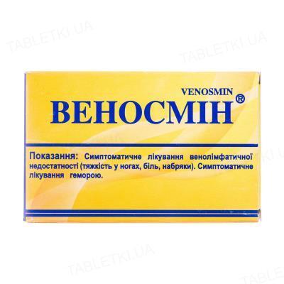 Веносмин таблетки, п/плен. обол. №30 (10х3)