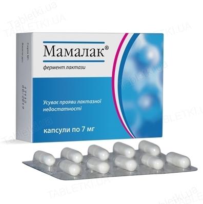 Мамалак капсулы по 7 мг №30 (10х3)